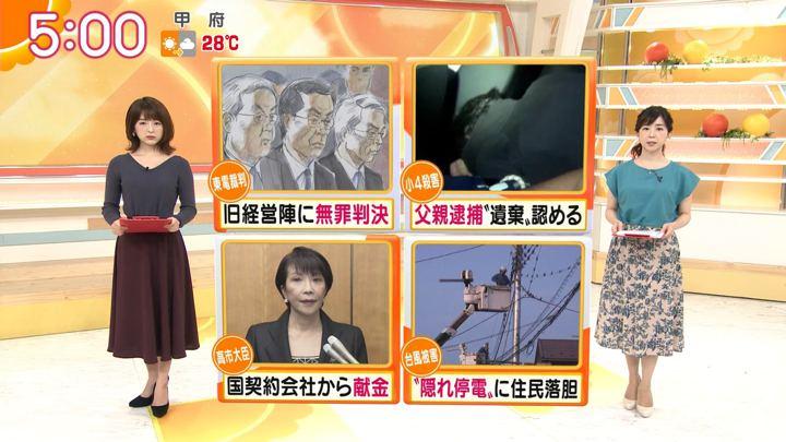 2019年09月20日福田成美の画像03枚目
