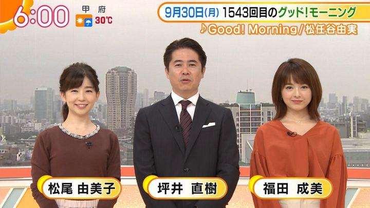 2019年09月30日福田成美の画像07枚目