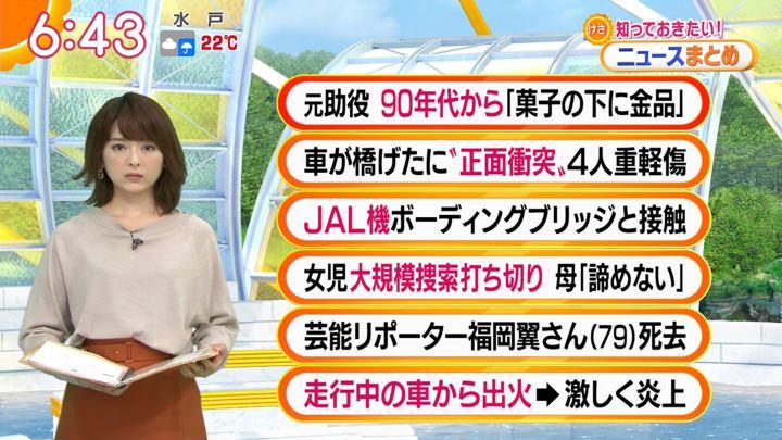2019年10月07日福田成美の画像08枚目
