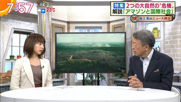 2019年10月07日福田成美の画像12枚目