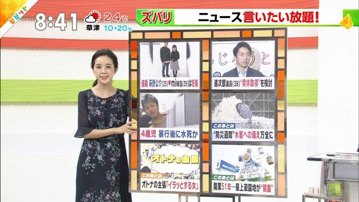 2019年09月02日古谷有美の画像01枚目