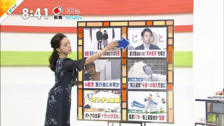 2019年09月02日古谷有美の画像02枚目