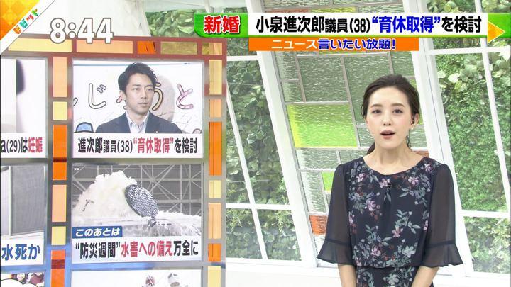 2019年09月02日古谷有美の画像03枚目