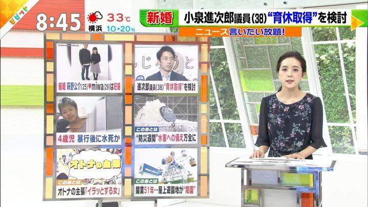 2019年09月02日古谷有美の画像05枚目