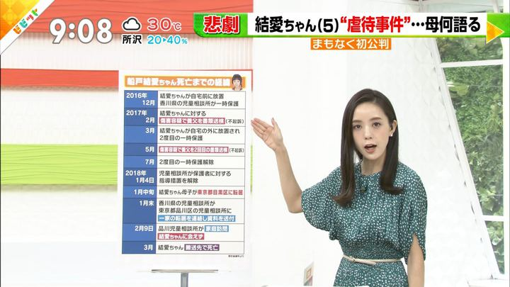 2019年09月03日古谷有美の画像01枚目