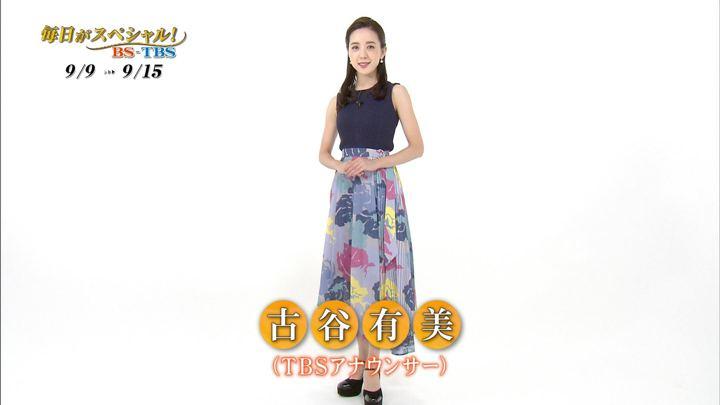2019年09月07日古谷有美の画像03枚目