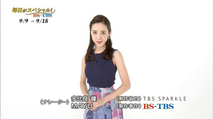 2019年09月07日古谷有美の画像23枚目
