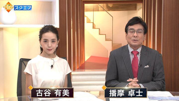 2019年09月08日古谷有美の画像01枚目