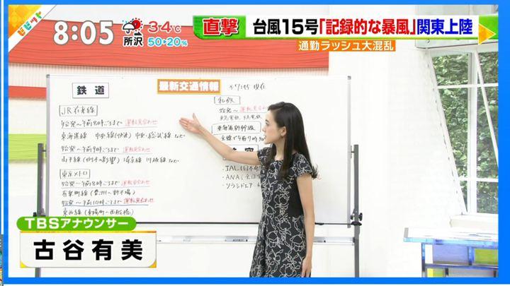 2019年09月09日古谷有美の画像01枚目