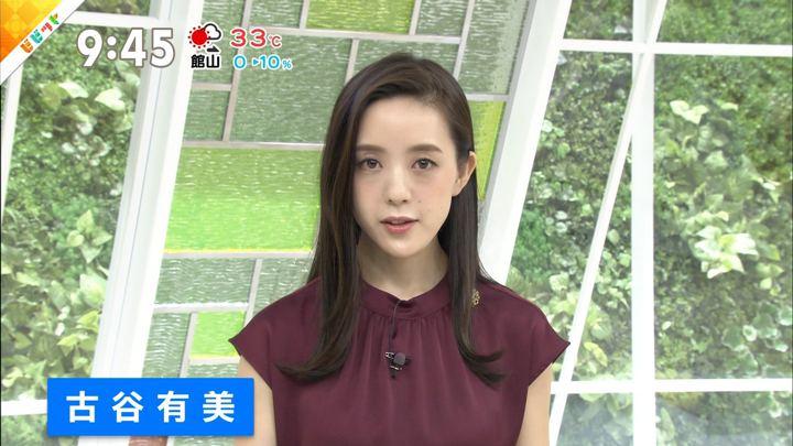 2019年09月10日古谷有美の画像03枚目