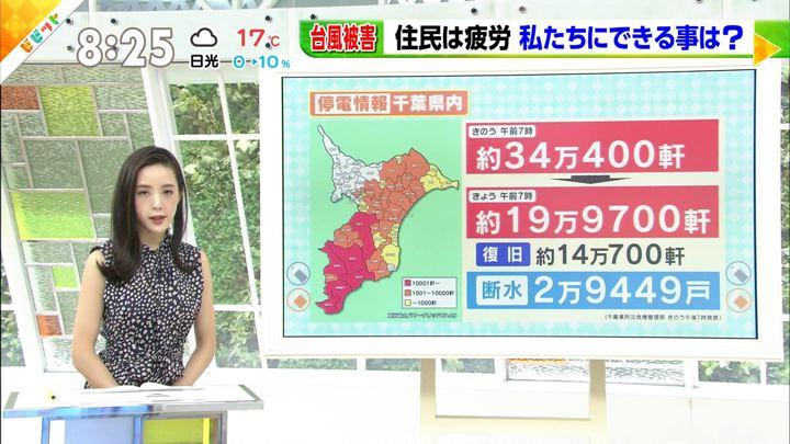2019年09月13日古谷有美の画像01枚目