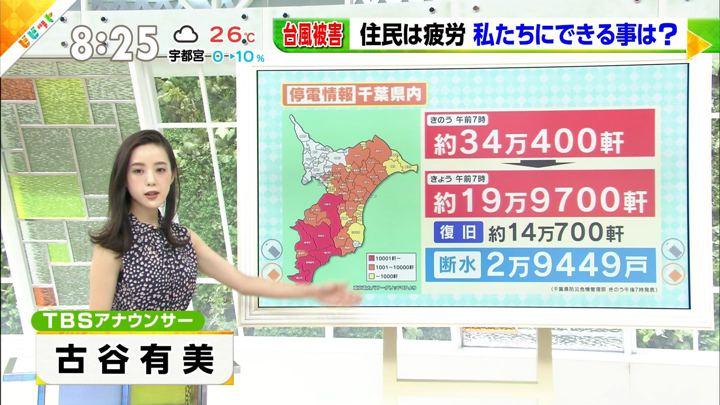 2019年09月13日古谷有美の画像02枚目