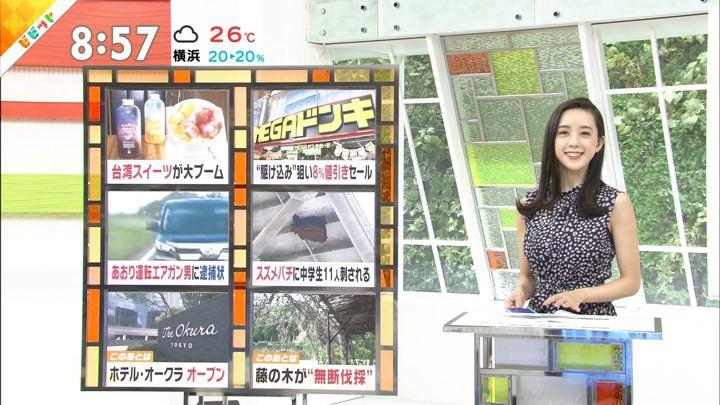 2019年09月13日古谷有美の画像10枚目