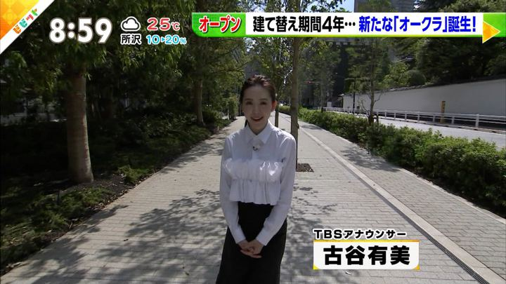 2019年09月13日古谷有美の画像23枚目