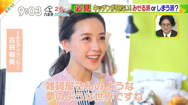 2019年09月18日古谷有美の画像01枚目