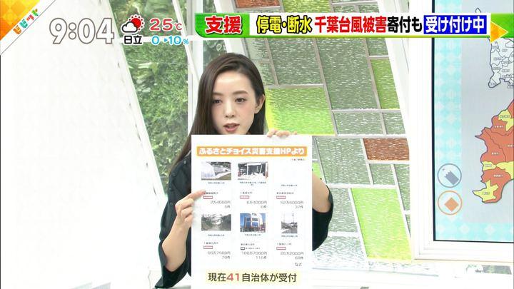 2019年09月20日古谷有美の画像03枚目