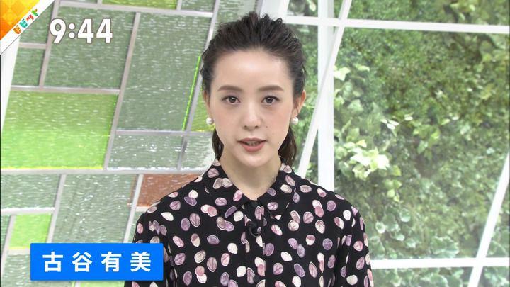 2019年09月23日古谷有美の画像09枚目