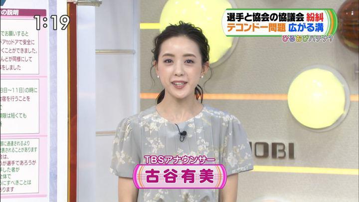 2019年10月02日古谷有美の画像01枚目