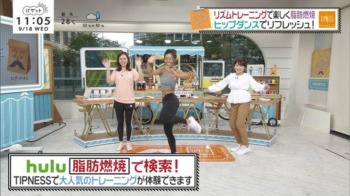 2019年09月18日後藤晴菜の画像08枚目