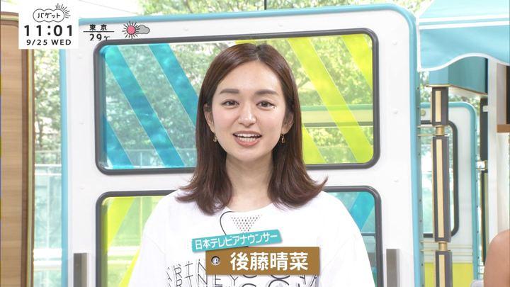 2019年09月25日後藤晴菜の画像04枚目