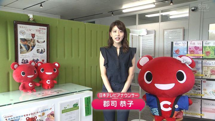 2019年09月08日郡司恭子の画像01枚目