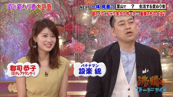 2019年09月13日郡司恭子の画像01枚目