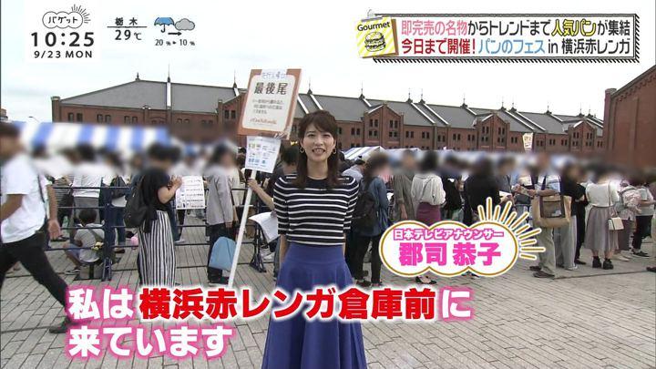 2019年09月23日郡司恭子の画像19枚目