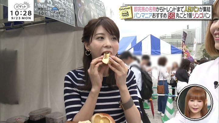 2019年09月23日郡司恭子の画像27枚目