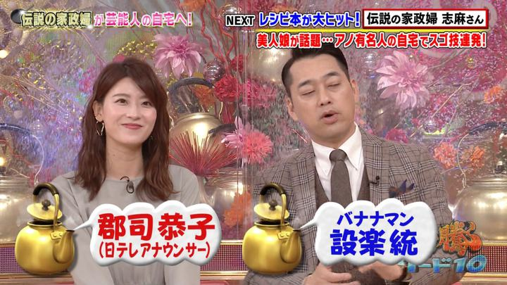 2019年09月27日郡司恭子の画像04枚目