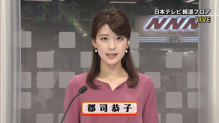 2019年09月30日郡司恭子の画像29枚目
