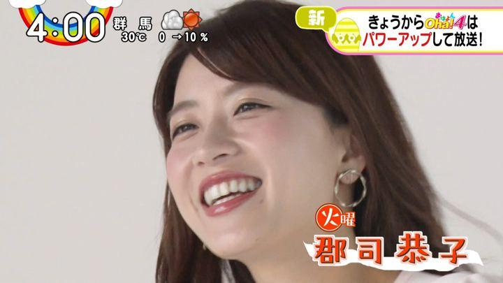 2019年09月30日郡司恭子の画像38枚目