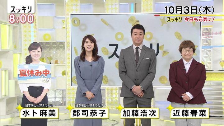 2019年10月03日郡司恭子の画像03枚目