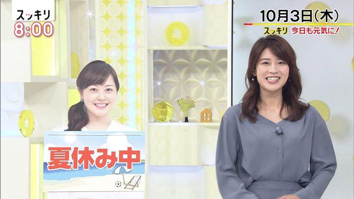 2019年10月03日郡司恭子の画像04枚目