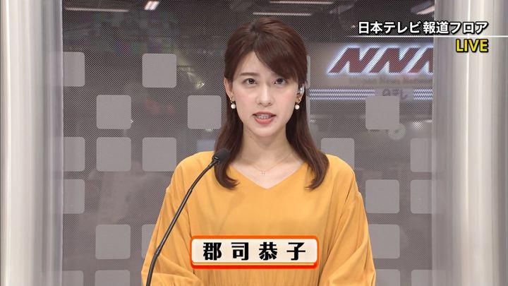 2019年10月03日郡司恭子の画像34枚目