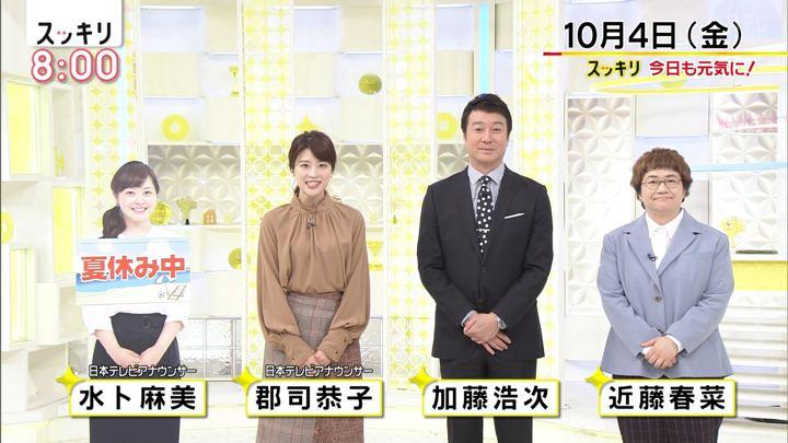 2019年10月04日郡司恭子の画像02枚目