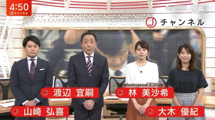 2019年09月02日林美沙希の画像01枚目