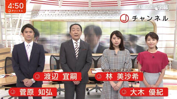 2019年09月03日林美沙希の画像01枚目