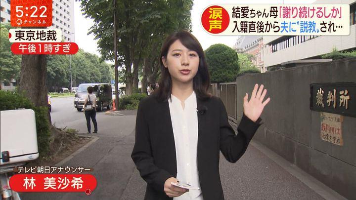 2019年09月05日林美沙希の画像03枚目