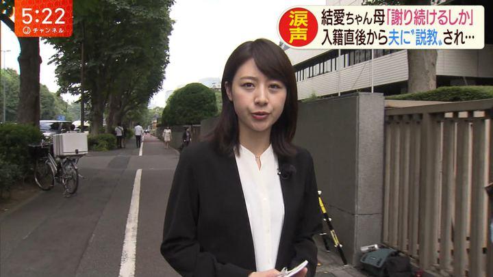 2019年09月05日林美沙希の画像04枚目