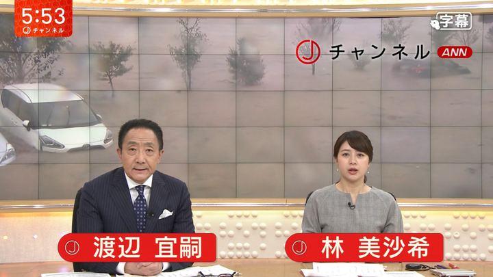 2019年10月03日林美沙希の画像03枚目