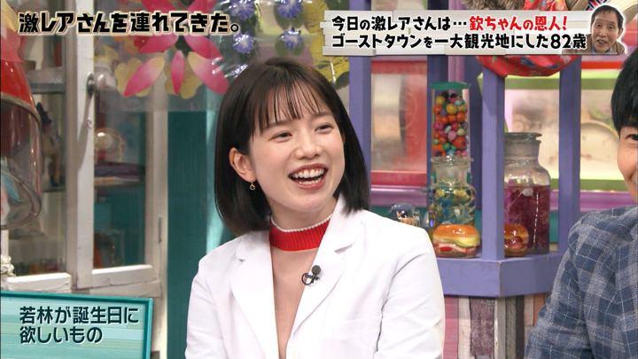 2019年09月07日弘中綾香の画像03枚目
