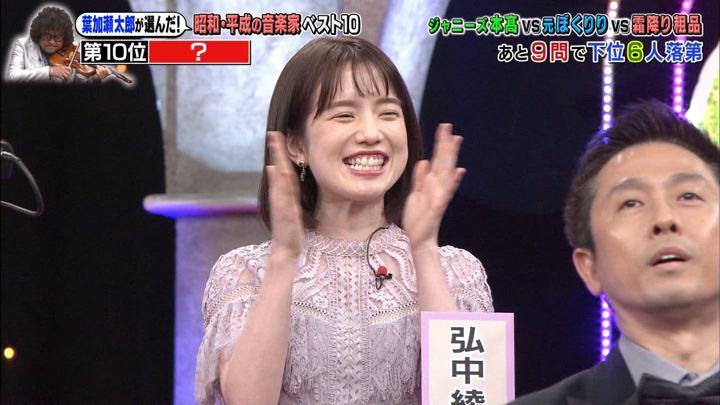 2019年09月09日弘中綾香の画像01枚目