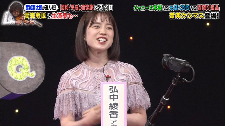2019年09月09日弘中綾香の画像02枚目