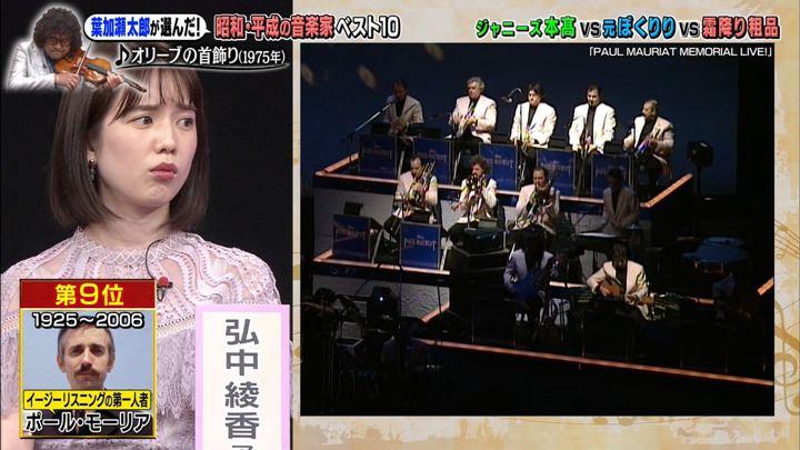 2019年09月09日弘中綾香の画像03枚目