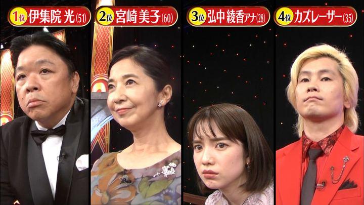 2019年09月09日弘中綾香の画像13枚目
