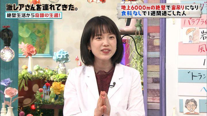 2019年09月14日弘中綾香の画像15枚目