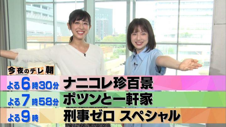 2019年09月15日弘中綾香の画像04枚目