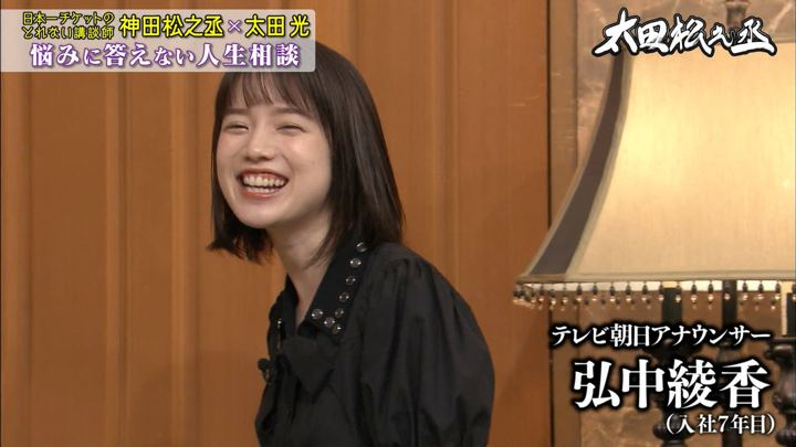 2019年09月19日弘中綾香の画像03枚目