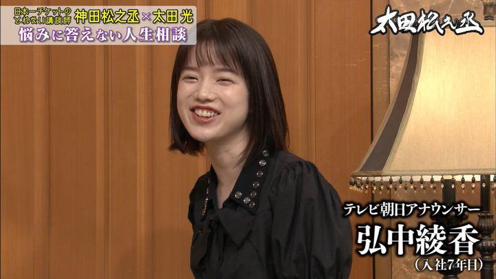 2019年09月19日弘中綾香の画像04枚目