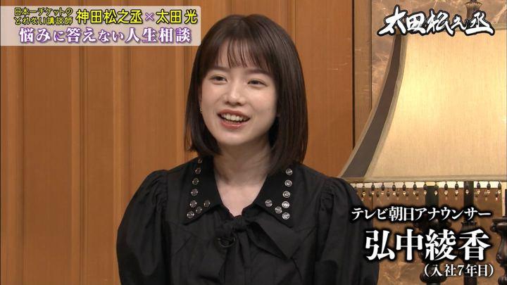 2019年09月19日弘中綾香の画像05枚目